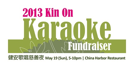 Kin On Karaoke Fundraiser